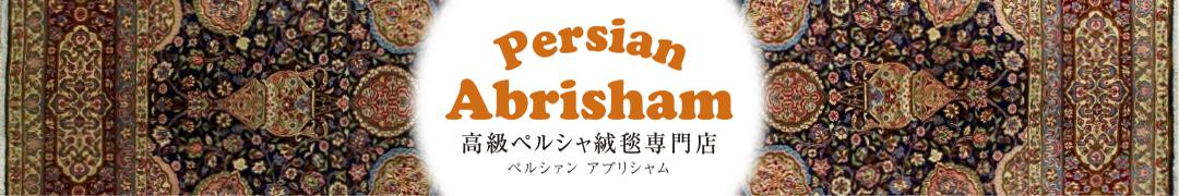 Persian Abrisham